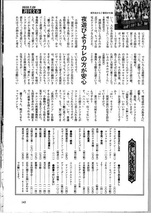 oshima_bunshun20100729_2