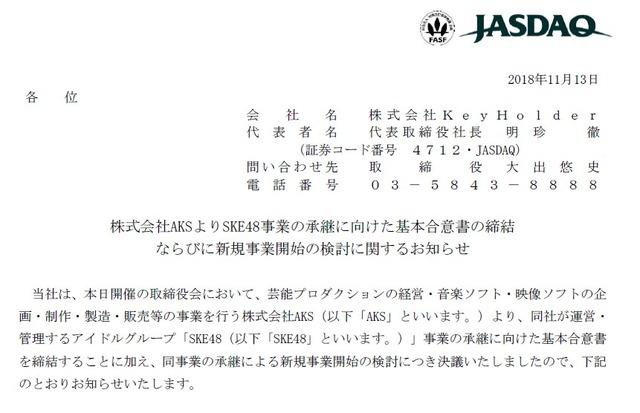 SKE48事業をKeyHolder社が承継 現運営会社AKSと基本合意https://rosie.2ch.net/test/read.cgi/akb/1542092106/