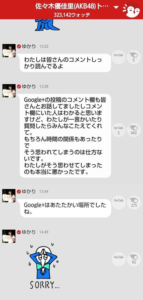 SasakiYukariChat0208