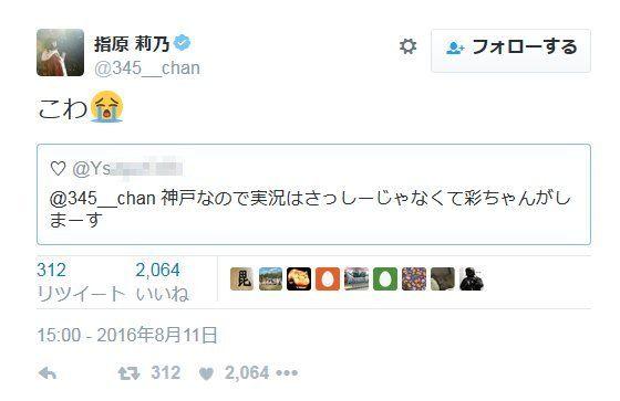 @345__chan 神戸なので実況はさっしーじゃなくて彩ちゃんがしまーす指原莉乃さんがリツイートしましたこわ