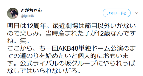 戸賀崎「も一回AKB48単独ドーム公演のまでの道のりを始めたい」「坂グループにやられっぱなしではいられないだろ」https://rosie.2ch.net/test/read.cgi/akb/1512658202/