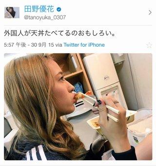 AKB48田野優花http://mastiff.2ch.net/test/read.cgi/akb/1443605043/