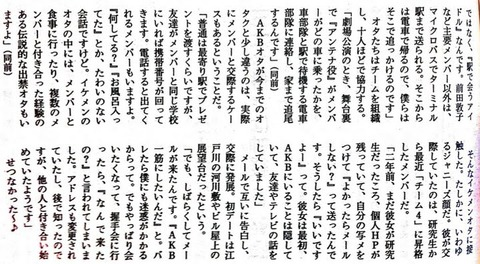 Bunshun20110712_3