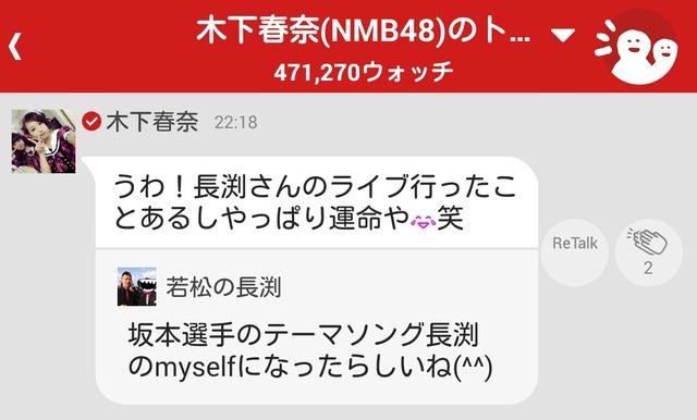 KinositaharunaSakamotoUnmei20150403