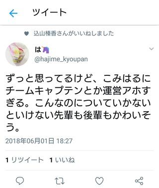 KomiyamaHarukaIIneTW20180601002