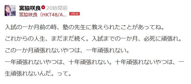 HKT48宮脇咲良