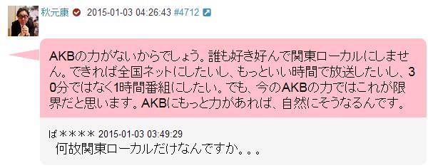 秋元康AKB関東ローカル
