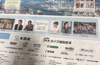 NGT48が新潟スペシャルクルーの広告から外されるhttp://rosie.2ch.net/test/read.cgi/akb/1548159647/