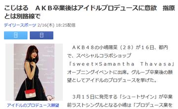小嶋陽菜、AKB卒業後はアイドルプロデュースに意欲http://hayabusa8.2ch.net/test/read.cgi/mnewsplus/1487237392/