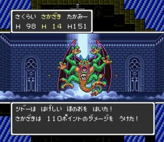 dragonquest2nd3