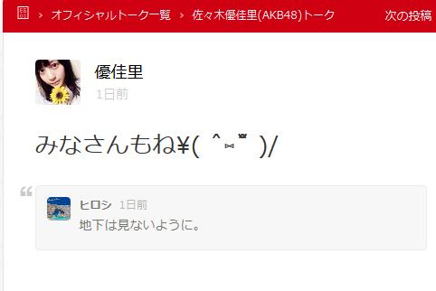 SasakiYukariHapp2015060204