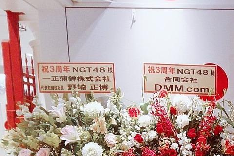 一正蒲鉾さん、正式にNGT48のスポンサー降りたようですhttp://rosie.2ch.net/test/read.cgi/akb/1550560818/