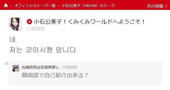 KoisiKumikoKorea2015110712