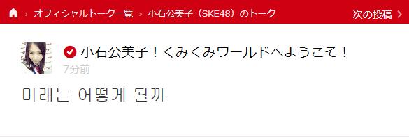 KoisiKumikoKorea2015110701