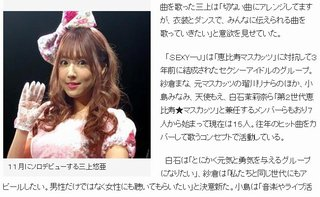 元SKE48鬼頭桃菜 でAⅤ女優の三上悠亜http://hayabusa8.2ch.net/test/read.cgi/mnewsplus/1477314610/