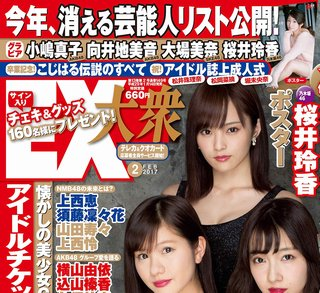 AKB横山由依「今の私たちでは東京ドームに立てない」http://shiba.2ch.net/test/read.cgi/akb/1484383012/