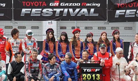 news_2013TGRF_02