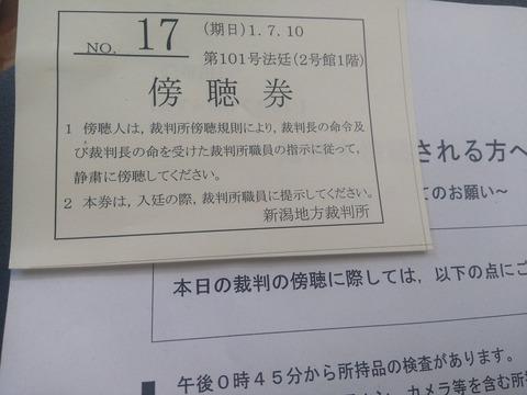 「NGT48暴行事件の裁判記録を閲覧して来ました!」【動画】https://hayabusa9/read.cgi/mnewsplus/1566122754/