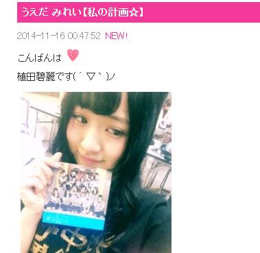 NMB48植田碧麗