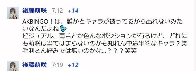 後藤萌咲「AKBINGOは誰かとキャラが被ってるから出れないみたい」「毛利さん好みでは無いのかな」http://rosie.2ch.net/test/read.cgi/akb/1545274762/