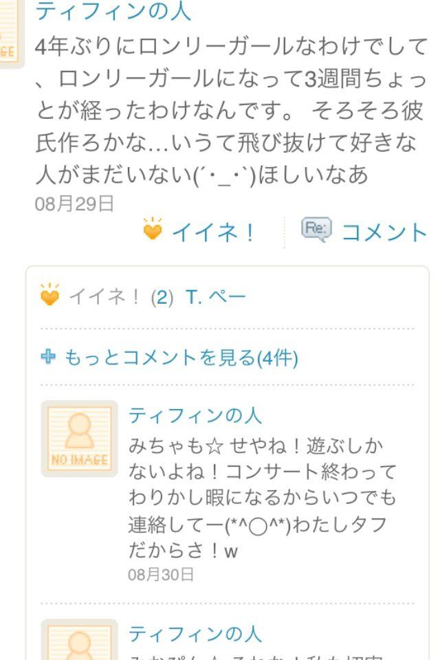 YonezawaPrivateTwitter20120127_05