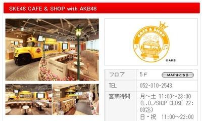 【悲報】SKE48カフェ、SKE48ショップが閉店http://rosie.2ch.net/test/read.cgi/akb/1543219921/