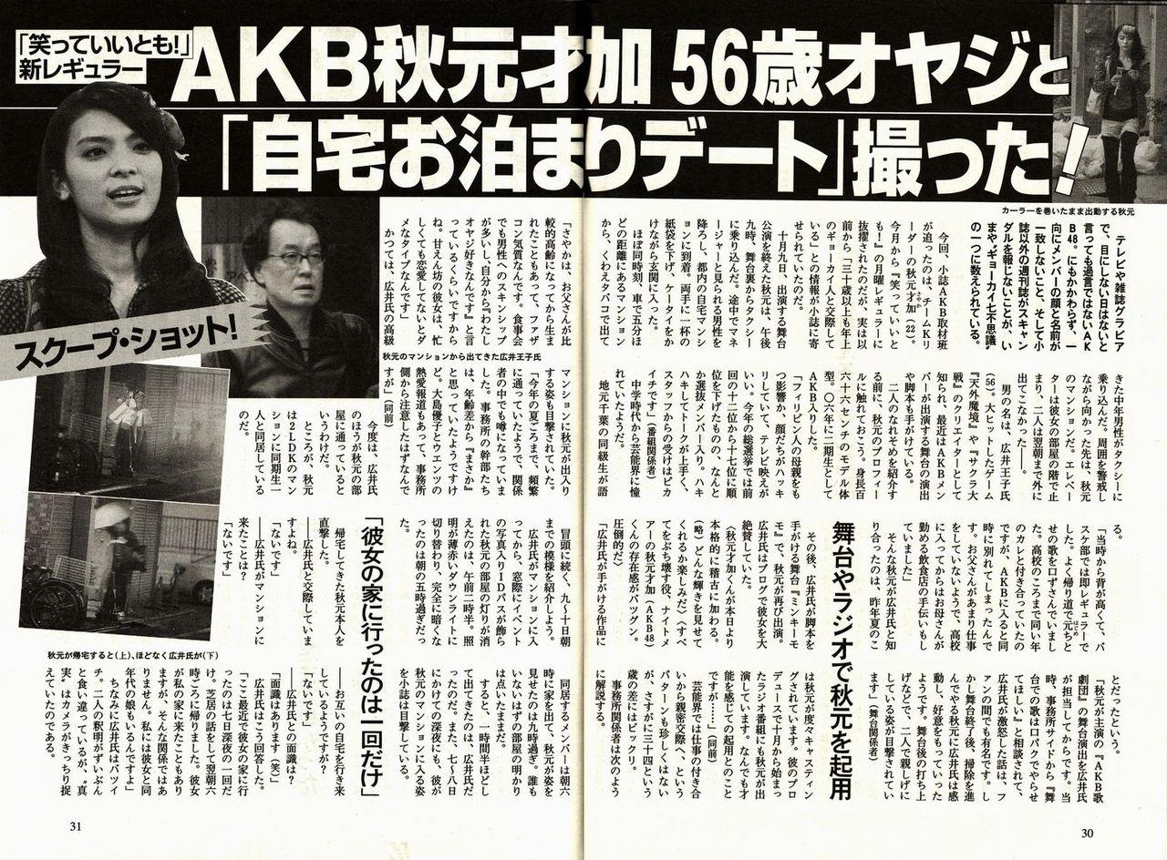 AKB選抜が今夜、韓国でディナーショー©2ch.netYouTube動画>9本 ->画像>105枚