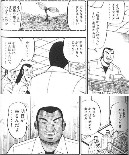 kaiji_b_01_075-vert