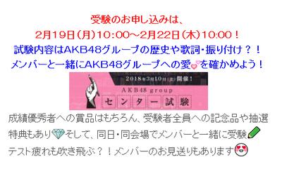 「AKB48グループセンター試験」願書受付のお知らせ 受験料¥7500円、成績優秀者にはメンバーからお祝い電話https://rosie.2ch.net/test/read.cgi/akb/1518955931/