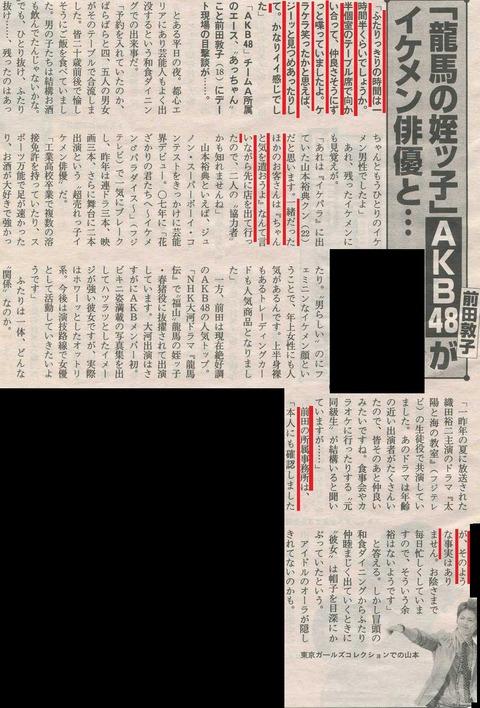 maeda_yamamoto20100401