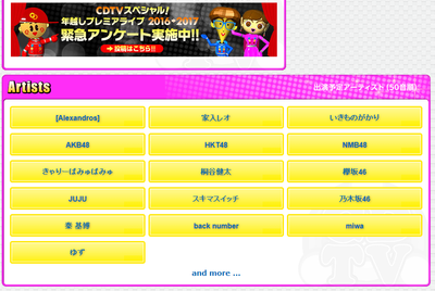 CDTV年越しライブ出演者発表 またSKEだけ名前なしhttp://shiba.2ch.net/test/read.cgi/akb/1481992894/