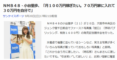 NMB48小谷里歩http://hayabusa3.2ch.net/test/read.cgi/news/1442740640/