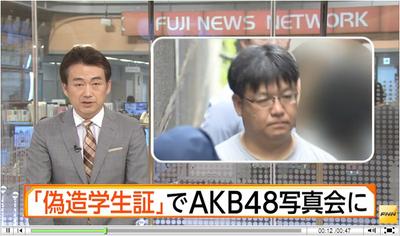 AKB48撮影会用の身分証偽造容疑で48歳男性逮捕 【小嶋真子】https://rosie.2ch.net/test/read.cgi/akb/1500520844/