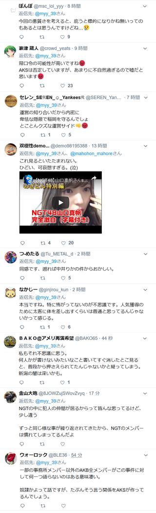 YamaguchiMemberTweet01