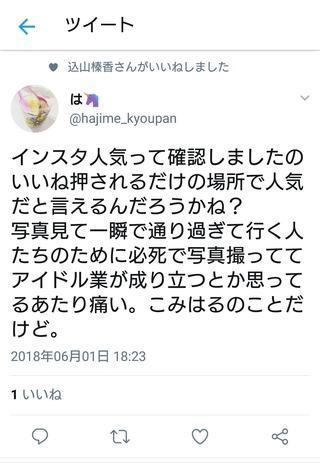 KomiyamaHarukaIIneTW20180601003