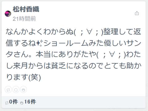 SKE48松村香織「わたし来月からは貧乏になるので」https://rosie.2ch.net/test/read.cgi/akb/1513854061/
