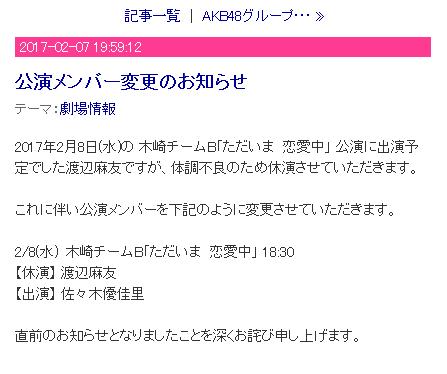 AKB渡辺麻友、体調不良で明日の公演を休演http://shiba.2ch.net/test/read.cgi/akb/1486465800/