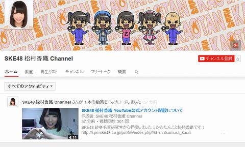 SKE48松村香織YouTube公式チャンネル