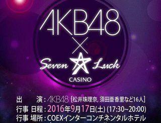 AKB48韓国カジノSKE48 松井珠理奈 須田亜香里http://shiba.2ch.net/test/read.cgi/akb/1474103498/
