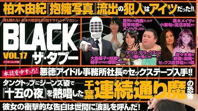BLACKザ・タブー