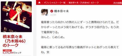 乃木坂46橋本奈々未