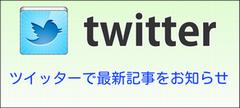 twitterGreen240_1