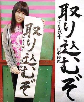 【AKB48】川本紗矢がもっと人気http://rosie.2ch.net/test/read.cgi/akb/1500414475/