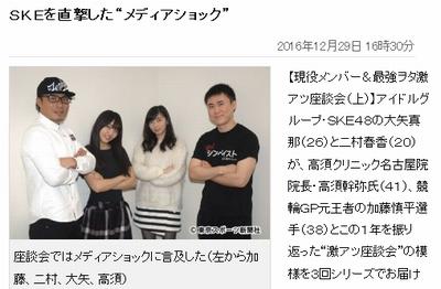 SKE48大矢真那「FNS歌謡祭http://shiba.2ch.net/test/read.cgi/akb/1482999974/