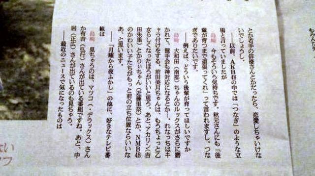 SimazakiOwadakatoYosidakondo20150418