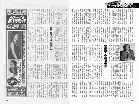 GendaiHamada893_2