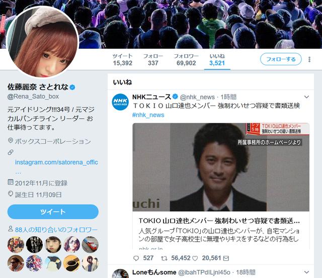 TOKIO山口達也に強制わいせつ容疑 NHK『Rの法則』の女子高生(16)を自宅に呼び出し無理やりキスhttps://rosie.2ch.net/test/read.cgi/akb/1524643199/