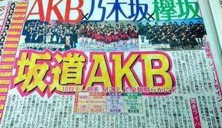 坂道AKBの選抜メンバー発表http://shiba.2ch.net/test/read.cgi/akb/1488213064/