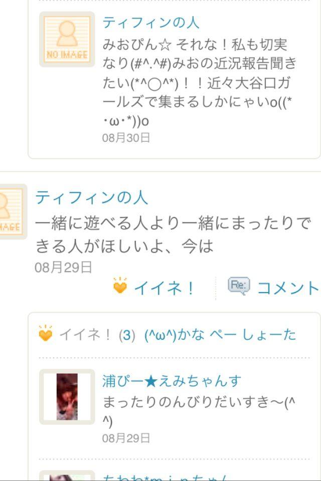 YonezawaPrivateTwitter20120127_04