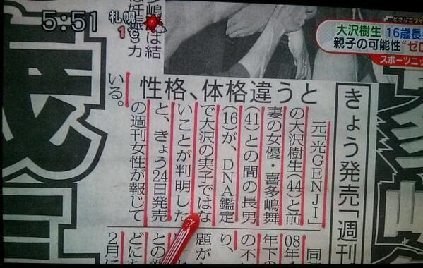 OsawaDNAkantei20131224